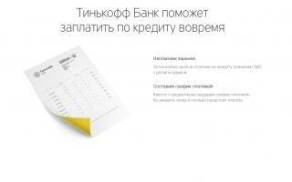 Как погасить кредит тинькофф банка