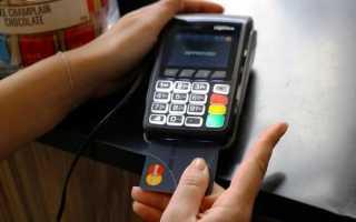 Как украсть деньги с бесконтактной карты и apple pay