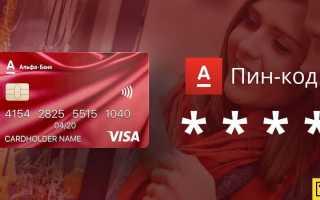 Как активировать кредитную карту альфабанка? 2 легких способа
