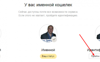 Яндекс деньги: привязка банковской карты