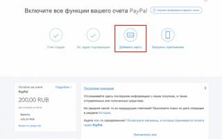 Как совершить пополнение счета paypal с карточки сбербанка: способы, комиссия