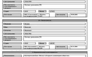 Закладная на жилье по ипотеке сбербанка: образец, что это такое, как оформляется, документы и как получить после гашения