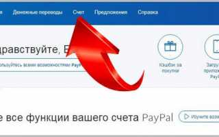 Как привязать счет paypal к аккаунту ebay