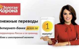 Как сделать перевод золотая корона через сбербанк онлайн