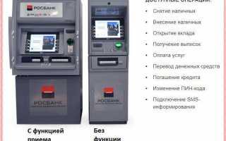 Как оплатить кредит росбанка