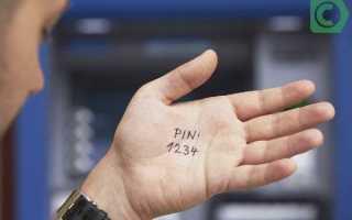 Алгоритм действий для успешной смены пароля на пластиковой карте от сбербанка