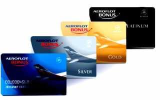 Золотая карта от аэрофлот бонус: сколько миль нужно