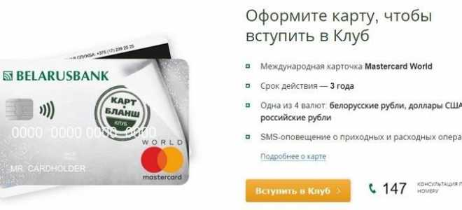 Как узнать реквизиты карты Беларусбанка