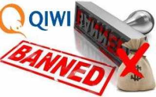 Qiwi массово блокирует кошельки и усложняет вывод денег