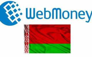 Обмен беларусбанк на вебмани