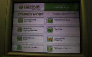 Как погасить кредит через терминал