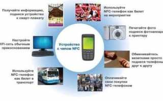 Что такое nfc в смартфоне? как включить nfc?