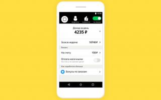 Как оплатить банковской картой яндекс такси