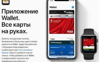 NFC в iPhone 5s и как его включить