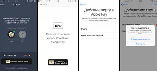 Платежная система apple pay (эпл пей) как установить и настроить?