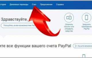 Верификация аккаунта paypal
