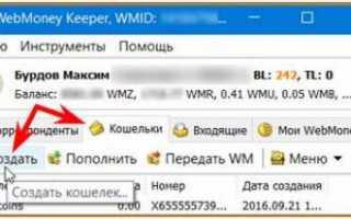 Кошелек webmoney для хранения bitcoin