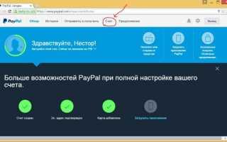 Не можете привязать карту к paypal: ошибки и проблемы