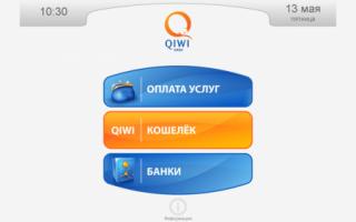 Информация о комиссиях киви при переводах и оплате