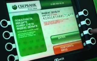 Как переводить на яндекс деньги со сбербанка, пополнить яндекс деньги через сбербанк