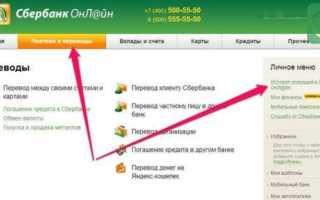 Как сохранить чек в сбербанк онлайн