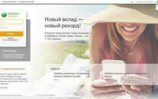 Как подать онлайн заявку на ипотеку сбербанка через сайт domclick (домклик)