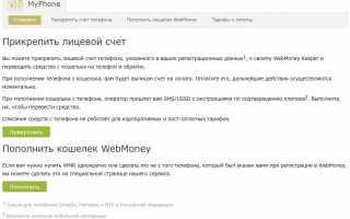 Как пополнить webmoney в украине после блокировки