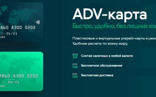 Кошелек advcash ― как зарегистрировать, пополнить без комиссии и вывести деньги + лимиты в 2020 году