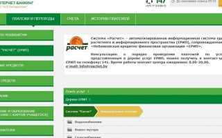 Оплата коммунальных услуг через интернет-банкинг беларусбанк, ерип, инфокиоск, м-банкинг