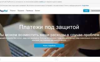Удаление paypal аккаунта: пошаговая инструкция