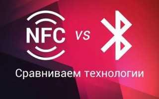 Как работает nfc в смартфоне и для чего её можно использовать