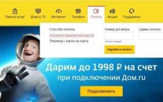 Все доступные варианты оплаты дом.ру