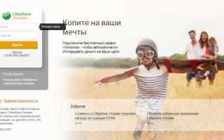 Тарифы на обслуживание клиентов в Сбербанк Бизнес онлайн