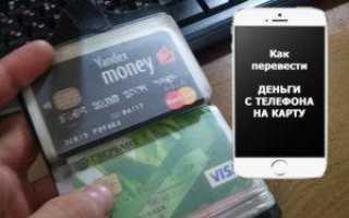 Перевод денег через мобильный банк