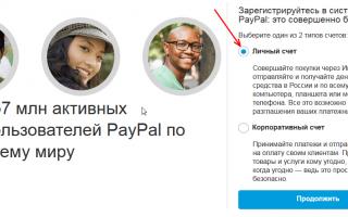 Как подключить paypal к сайту и какие возможности это дает интернет-магазину