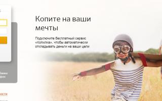 Как оплатить кредит через приложение сбербанк-онлайн?