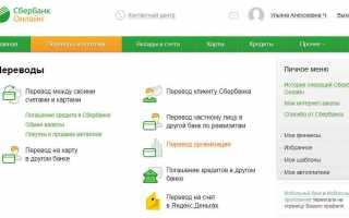 Как выставить счет в сбербанк бизнес онлайн
