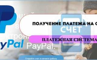 Перевод денег на счет paypal