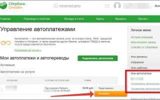 Как отключить «сбербанк онлайн»