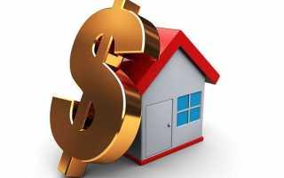 Ипотека под залог имеющейся недвижимости в сбербанке