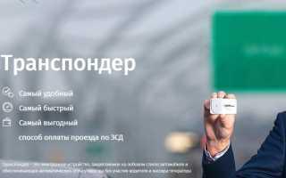Инструкция по оплате транспондер автодор через сбербанк онлайн