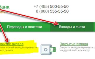 Сбербанк онлайн: вход в личный кабинет, регистрация
