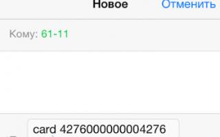 Как перевести деньги со счёта мобильного телефона мтс на карту сбербанка