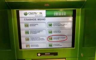 Как оплатить коммунальные услуги через сбербанк